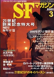 SFマガジン #539 2001年3月号