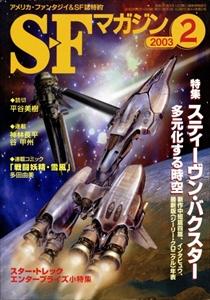 SFマガジン #562 2003年2月号