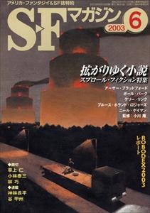 SFマガジン #566 2003年6月号