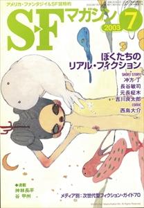 SFマガジン #567 2003年7月号