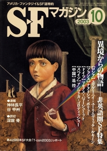 SFマガジン #570 2003年10月号