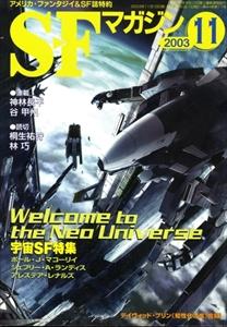 SFマガジン #571 2003年11月号