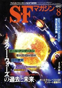 SFマガジン #494 1997年8月号