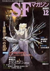 SFマガジン #548 2001年12月号