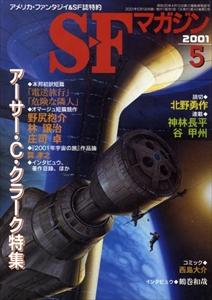SFマガジン #541 2001年5月号