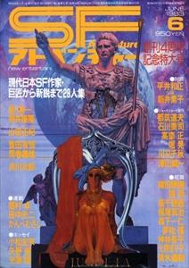 SFアドベンチャー #43 1983年6月号