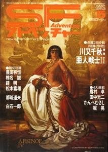 SFアドベンチャー #42 1983年5月号