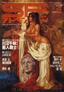 SFアドベンチャー #41 1983年4月号