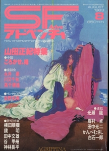 SFアドベンチャー #45 1983年8月号