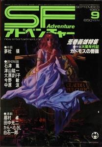 SFアドベンチャー #46 1983年9月号