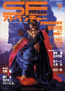 SFアドベンチャー #44 1983年7月号