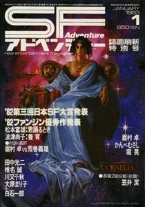 SFアドベンチャー #38 1983年1月号