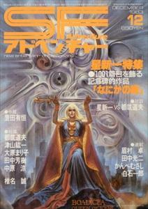SFアドベンチャー #49 1983年12月号