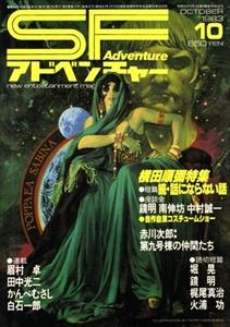 SFアドベンチャー #47 1983年10月号