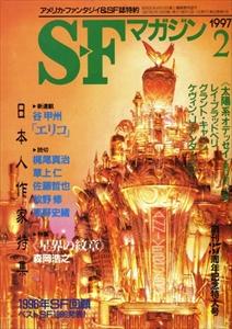 SFマガジン #488 1997年2月号