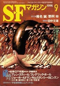 SFマガジン #483 1996年9月号