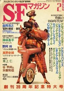 SFマガジン #512 1999年2月号