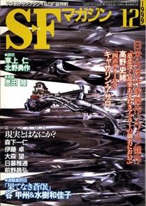 SFマガジン #523 1999年12月号