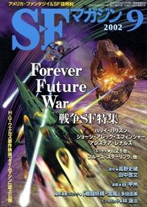SFマガジン #557 2002年9月号