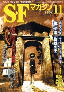 SFマガジン #559 2002年11月号