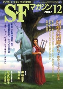 SFマガジン #560 2002年12月号