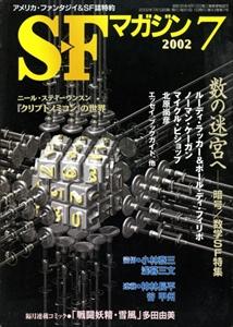 SFマガジン #555 2002年7月号