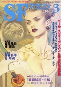 SFマガジン #551 2002年3月号