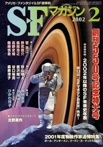 SFマガジン #550 2002年2月号