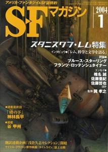 SFマガジン #573 2004年1月号