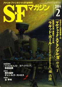 SFマガジン #574 2004年2月号