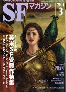 SFマガジン #575 2004年3月号