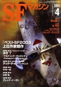 SFマガジン #576 2004年4月号