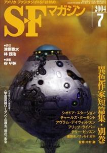 SFマガジン #579 2004年7月号