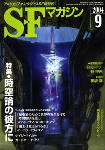 SFマガジン #581 2004年9月号