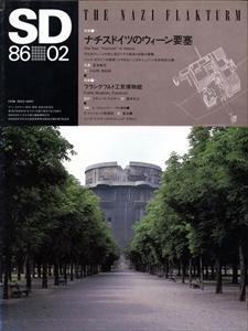 SD 8602 第257号 ナチスドイツのウィーン要塞 / フランクフルト工芸博物館