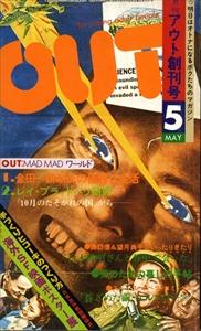 月刊OUT 昭和52年5月創刊号
