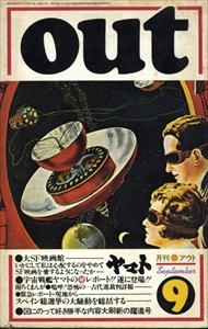 月刊OUT 昭和52年9月号:大SF映画館