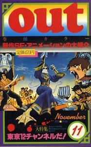 月刊OUT 昭和52年11月号:これが東京12チャンネルだ!