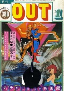 月刊OUT 昭和53年1月号:ティティちゃんのこれでもSF?映画館