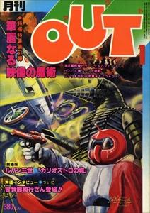 月刊OUT 昭和55年1月号:特撮特集第2弾:華麗なる映像の魔術