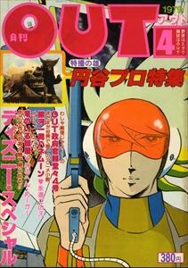 月刊OUT 昭和54年4月号:円谷プロ特集