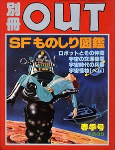 別冊OUT SFものしり図鑑