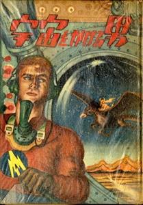 宇宙をかける男 - フラッシュ・ゴードン 1