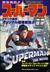 ヤングアイドルナウ スーパーマン
