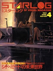 スターログ 日本版 #54:シド・ミードの未来世界