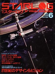 スターログ 日本版 #56:21世紀のデザイン&ビジョン
