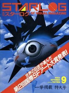 スターログ 日本版 #59:第2回国際SFアート大賞発表