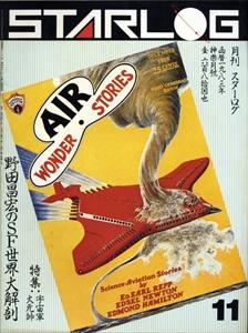 スターログ 日本版 #61:野田昌宏のSF世界
