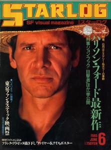 スターログ 日本版 #80:ミステリー&ホラー映画大特集