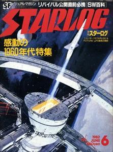 スターログ 日本版 #44:感動の1960年代特集